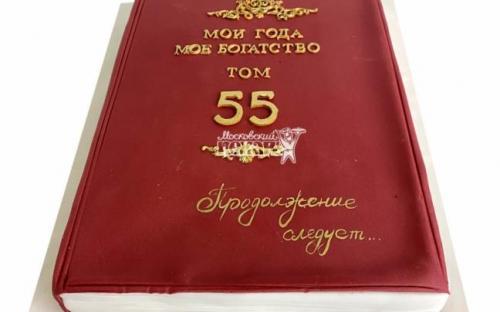Торт книга на 55 лет, торты на заказ Московский пекарь