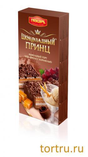 """Торт вафельный """"Шоколадный принц"""" крем-брюле с карамелью, Пекарь"""