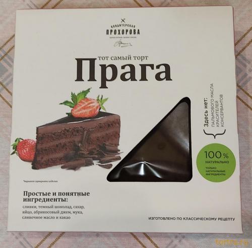 """Торт """"Прага"""", Кондитерская Прохорова"""
