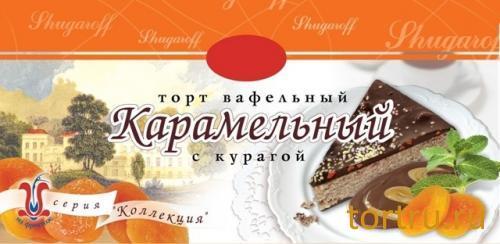 """Торт """"Карамельный с курагой"""", Шугарофф"""