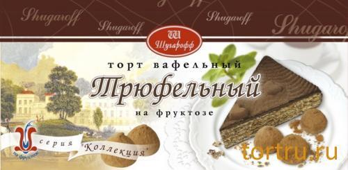 """Торт """"Шоколадный трюфель"""", Шугарофф"""