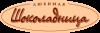 Любимая Шоколадница, кондитерская компания