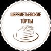 Шереметьевские торты, Москва