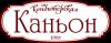 Каньон, кондитерский цех, Белгород